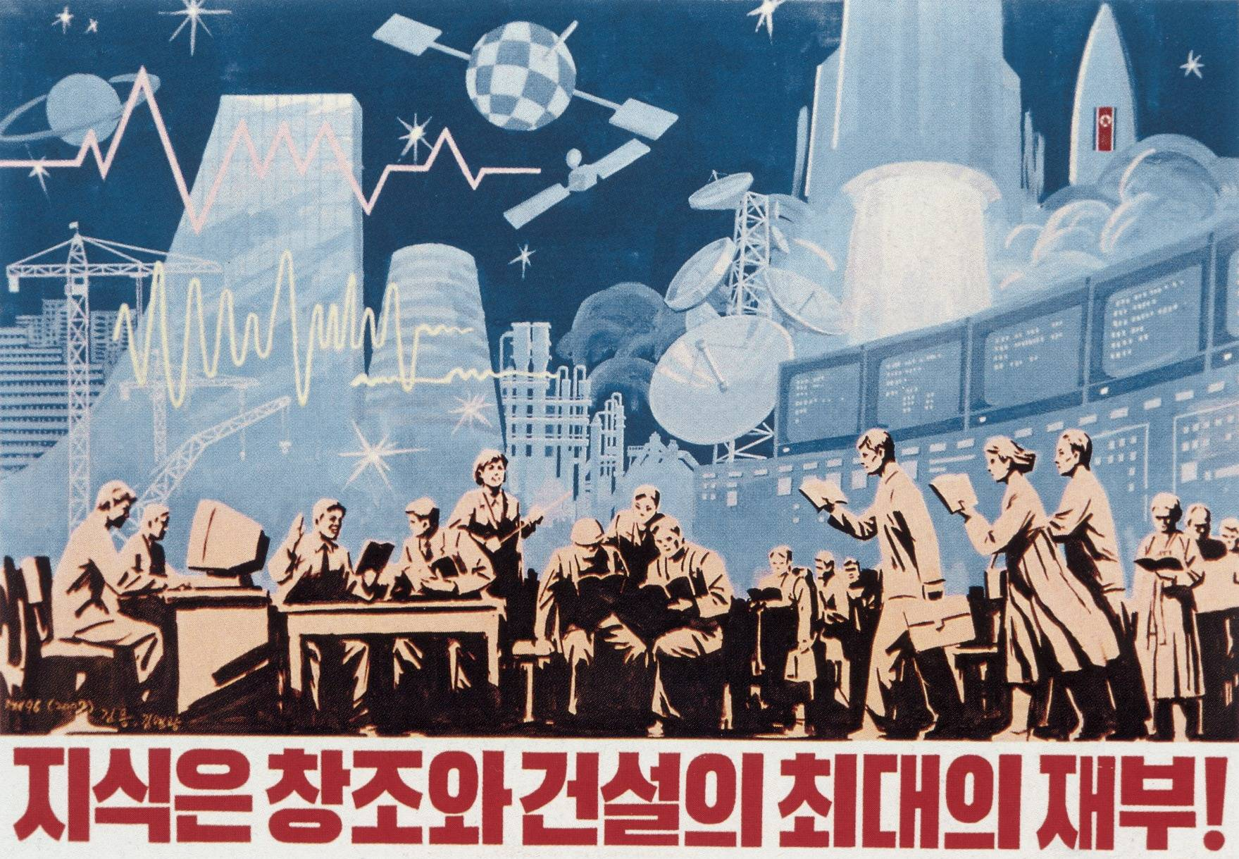 North Korean College Recruitment Poster